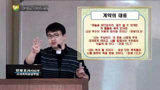 교구 성서40주간 - 신약성경개관1