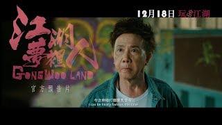 【江湖夢裡人 GongWoo Land】 官方預告片 Official Trailer  [環星前行 x 尹光 玩串江湖]