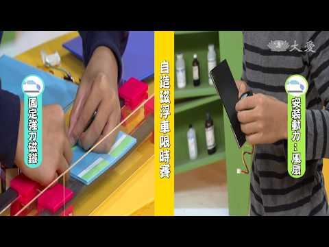 【生活裡的科學】20171221 - 疾速快感磁浮車 - YouTube