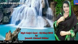 Gojri Geet ||Super Hit Gojri Geet By Junaid Ahmed Dildar Mp3 Songs Audio Gojri Mahri Zuban