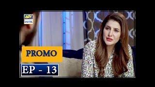 Koi Chand Rakh Episode 13 ( Teaser ) - ARY Digital Drama