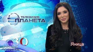 YANITSA / Яница - блиц, 2018
