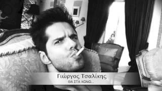 Γιώργος Τσαλίκης - Θα στα χώνω (Produced by:Ν.Σουλιώτης & Π.Μπρακούλιας)