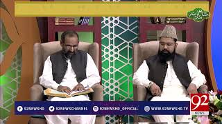 Sham E Madina | Wells Of Madina | Nazir Ahmed Ghazi | 20 May 2018 | 92NewsHD