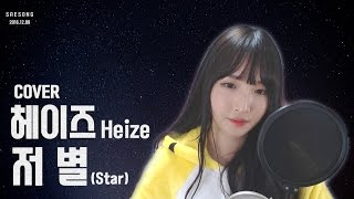 BJ새송 헤이즈(Heize) - 저 별(Star) cover