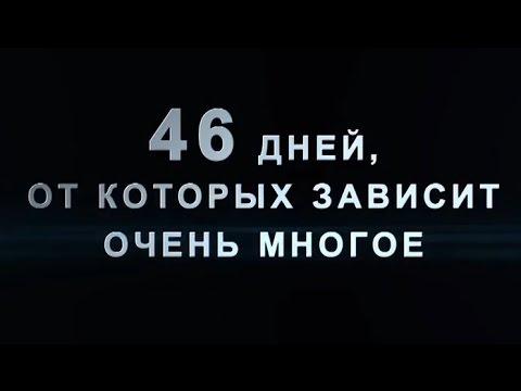 46 дней от которых зависит очень многое