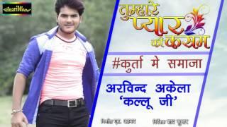 HD कुरूता में समाजा # Arvind Akela # Kallu Ji    New Bhojpuri Hot Songs 2016    Bhojpuri Songs