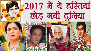 Shashi Kapoor to Vinod Khanna : Actor - Actresses who passed away in year 2017 | FIlmiBeat