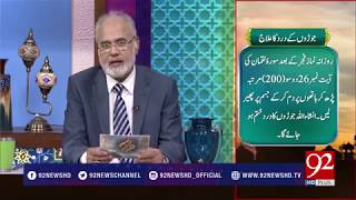Nuskha: For joints pain | 2 May 2018 | 92NewsHD
