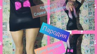 Пародия Криско и Слави Трифонов - Едно ферари Parody Krisko ft Slavi Trifonov - Edno ferrari