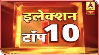 Watch Top 10 Election News Of The Day | ABP News