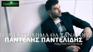 ✅BG ПРЕВОД Pantelis Pantelidis - Pame Stoixima Tha Ksanartheis
