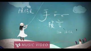 陳綺貞 Cheer Chen 【手的預言】Official Music Video