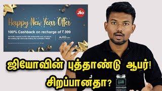 ஜியோவின் புத்தாண்டு ஆபர்! சிறப்பானதா?   Reliance Jio Happy New Year 2019 Offer: 100% Cashback