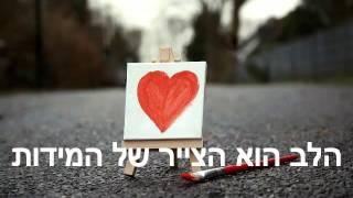 הלב הוא הצייר של המידות - לתפוס את הקדוש את ברוך הוא בצורה נכונה מאת הרב אהרון ישכיל