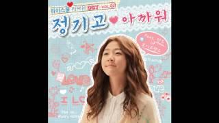 Junggigo              Too Good    Feat  Minwoo    of Boyfriend         High School   Love On OST