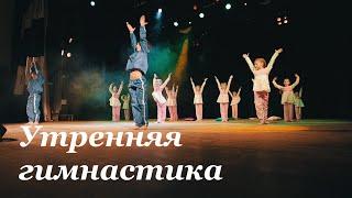 Утренняя гимнастика - Школа современного танца Bolero