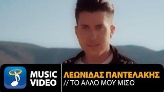 Λεωνίδας Παντελάκης - Το Άλλο Μου Μισό (Official Music Video HD)