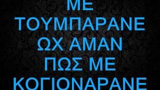 Πίνω και μεθώ ~ NnikosKaraoke* ~ καραοκε & midi ~ Νίκος Νικολάου