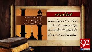 Tareekh Ky Oraq Sy | Shazada Ali Akbar (AS) | 28 April 2018 | 92NewsHD