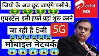 Jio 5g and airtel 5g network in india???? //BARTWALJI TECHNICAL