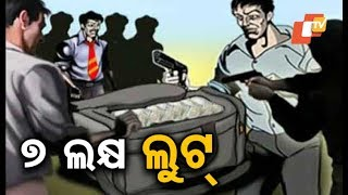 Miscreants loot Rs 7 lakh in Paradip
