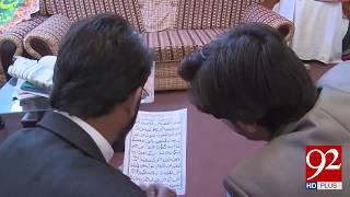 Quetta : Boys start Quran calligraphy in the start of Rabi ul Awal | 12 Nov 2018 | 92NewsHD