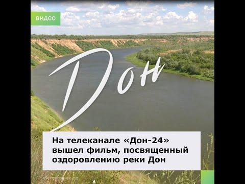 Фильм об оздоровлении реки Дон