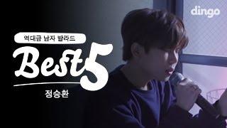 [베스트5] 정승환 '역대급 남자 발라드'