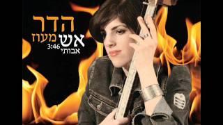 הדר מעוז אש אבותי Hadar Maoz
