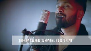 Endhira Logathu Sundariye (2.0) x God's Plan | A R Rahman x Drake | Inno Genga