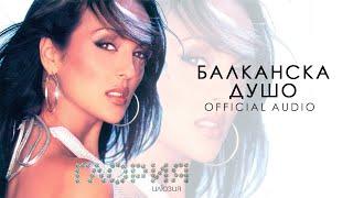 09 BALKANSKA DUSHO - БАЛКАНСКА ДУШО (AUDIO 2001)