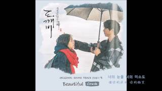 [孤單又燦爛的神-鬼怪 ost Part.4] Crush(신효섭) - Beautiful