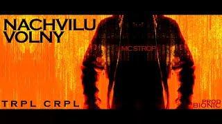 MC STROP - Nachvíľu voľný (prod.Bionic) // TRPL CRPL //