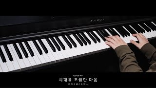 이누야샤 (犬夜叉) OST - 시대를 초월한 마음 (時代を越える想い) Piano Cover