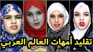 معاناة الأم العربية مع أبنائها