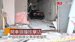 中國籍按摩女無辜被撞死 原計畫20天後返鄉過節
