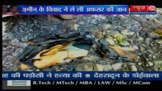 Dehradun Murder : चिता और कब्र वाला मर्डर !