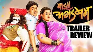 Maaza Agadbam Trailer Review | Subodh Bhave, Usha Nadkarni & Trupti Bhoir | 26th October 2018