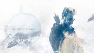 Angel Kovachev - До вчера бяхме деца (Official Audio)
