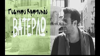 "Γιάννης Κρητικός ""ΒΑΤΕΡΛΩ"" official video clip - Giannis Kritikos vaterlo - waterloo"