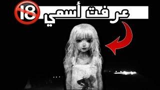 لعبة مريم وقصتها كاملة (ما راح تصدق عرفت اسمي الحقيقي !!!! )