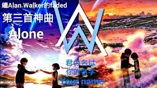[AMV/MAD][AloneX你的名字]你並不孤單[環繞音效][CC字幕]