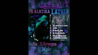 02 - ΤΑ ΑΛΗΤΙΚΑ / Λάιλα