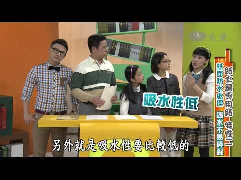 【生活裡的科學】20140517 - 不紙是火鍋 - YouTube