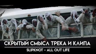 СКРЫТЫЙ СМЫСЛ КЛИПА Slipknot - All Out Life   РАССКАЗЫВАЮ