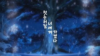 이누야샤 MV - 첫눈처럼 너에게 가겠다 (도깨비OST) Inuyahsa FMV - I will go to you like the first snow
