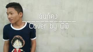 ฉันก็คง - ลาบานูน [ Cover by Pee ]