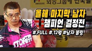 2020 화승그룹 전국 볼링대회 12월 남자개인전 다시보기
