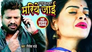 Ritesh Pandey का सबसे बड़ा दर्दभरा गाना 2017 - Majanua Hamar Mariye Jai - Superhit Bhojpuri Songs width=